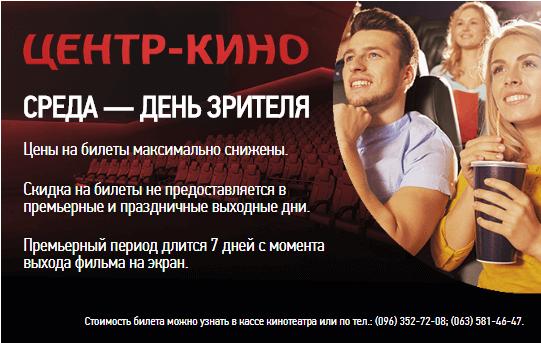 """акции """"центр-кино"""" день зрителя"""
