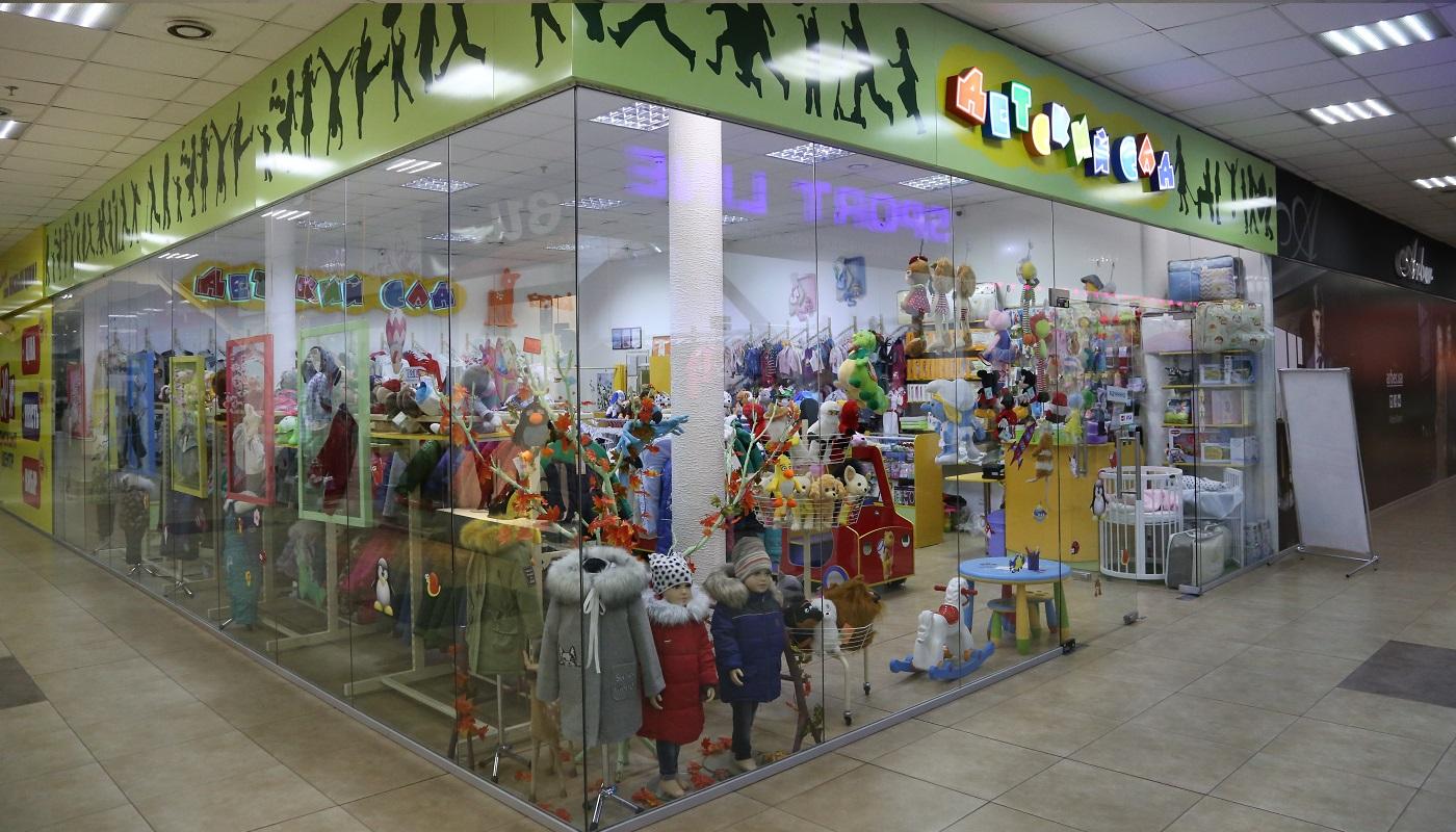 магазин детских игрушек и одежды