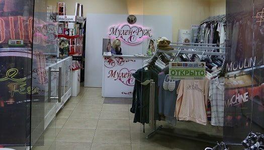 магазин Мулен Руж цум